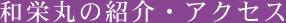 和栄丸の紹介・アクセス