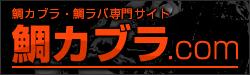 鯛かぶら.com
