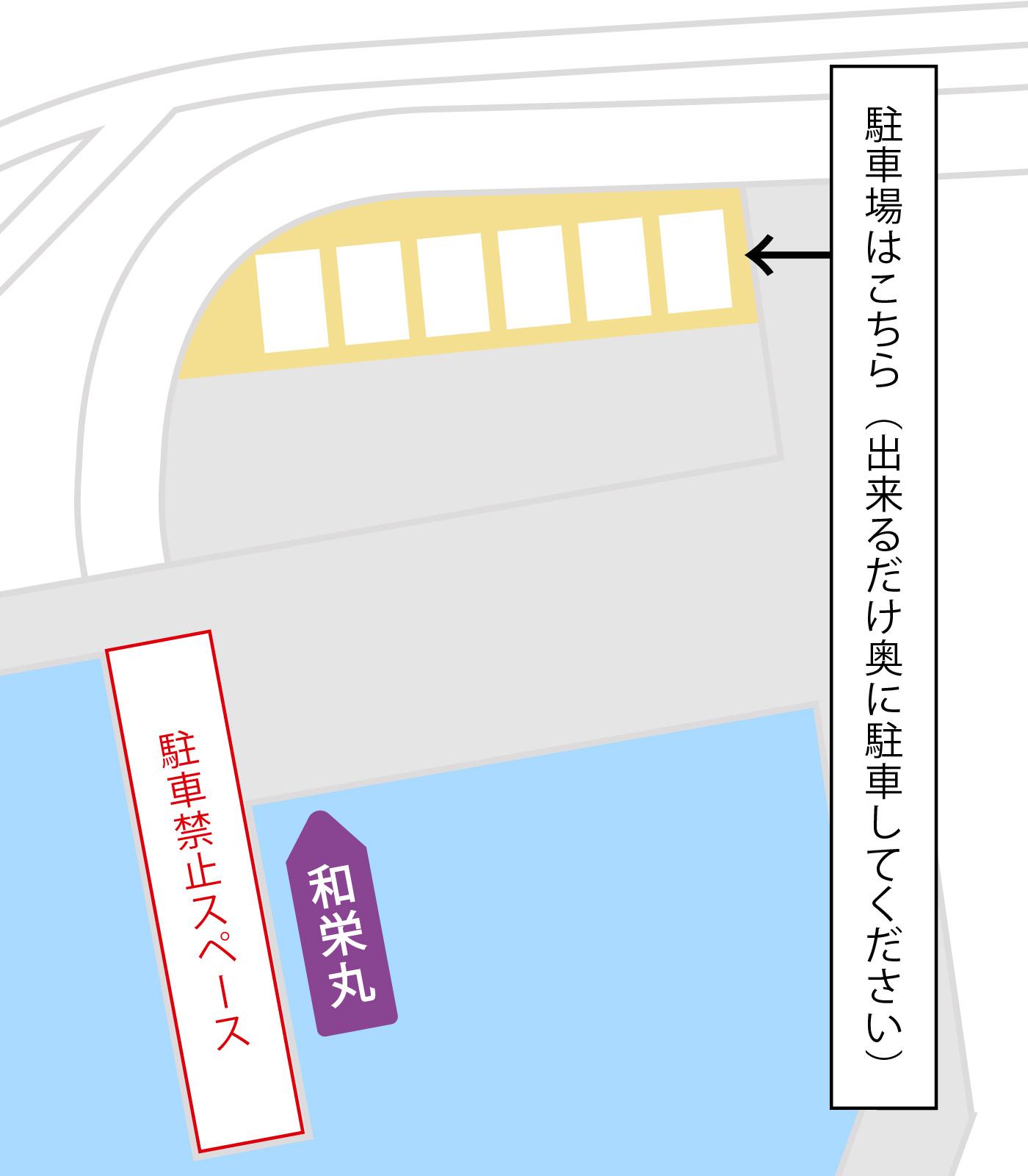 和栄丸駐車場はこちら
